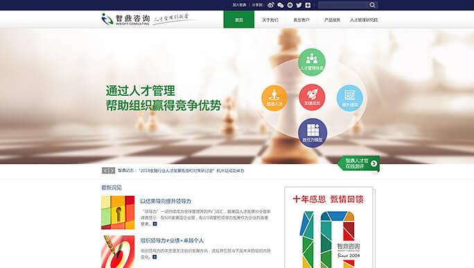 北京智鼎管理咨询公司