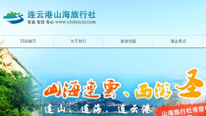 连云港山海旅行社