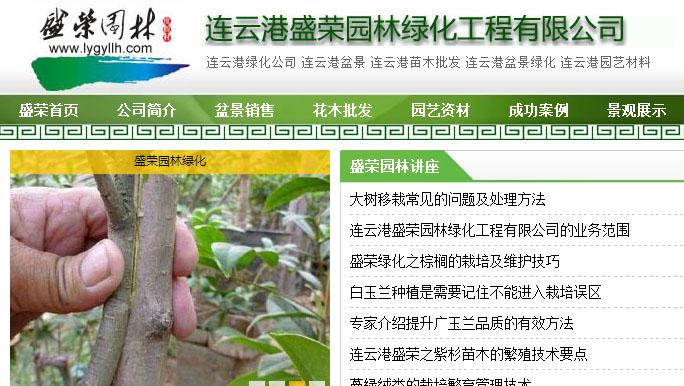 盛荣园林绿化