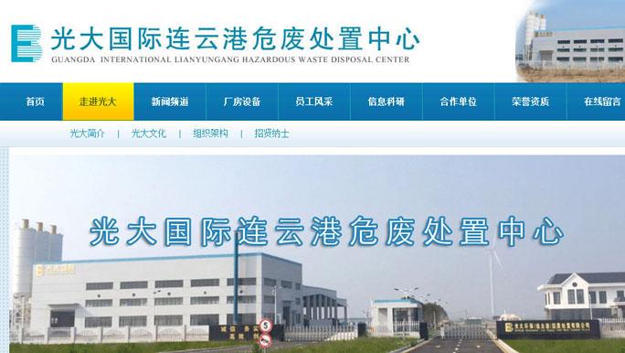 光大环保(连云港)固废处置有限公司